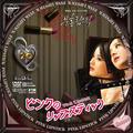ピンクのリップスティック20.jpg