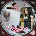ピンクのリップスティック33.jpg