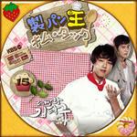 製パン王キム・タック15.jpg
