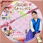 夢と青春のハラハラ☆メモリー02.jpg