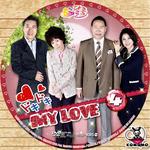 ドキドキ My Love.jpg