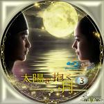 BD_太陽を抱く月.jpg