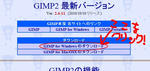 GIMPのダウンロード