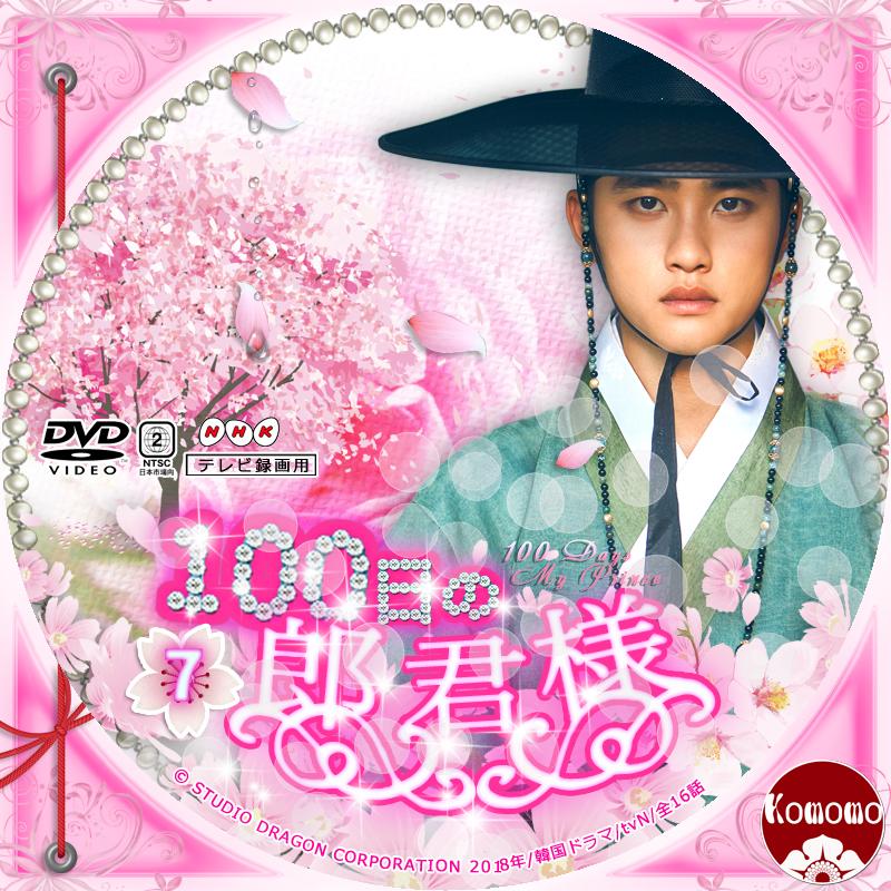 様 日 ドラ 君 郎 韓 の 100