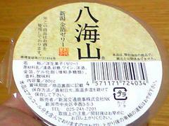 新潟交通商社「八海山ゼリー」