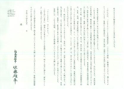 福島県からのお礼状