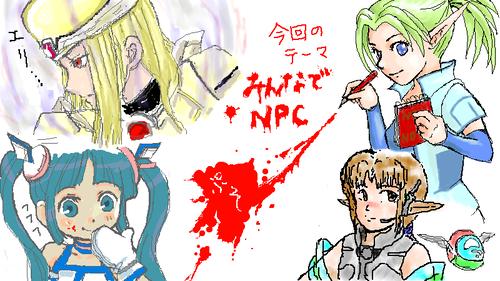 みんなでNPC