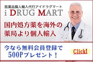 医薬品サプリメント通販のアイドラッグマート