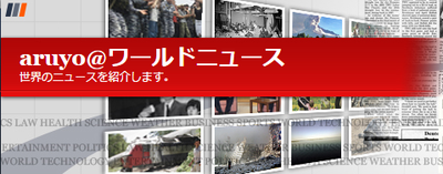 aruyo@ワールドニュース