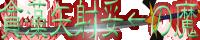 貪藻矢射妥←の魔