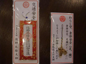 2009_0205sutoroh0032.jpg