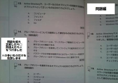mca platform 黒本 問題集