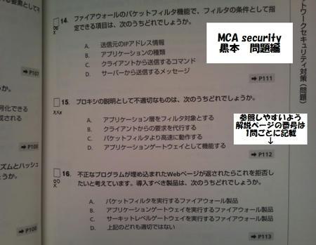 mca security 黒本問題集
