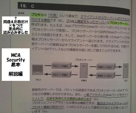 mca security 黒本問題集 解説1