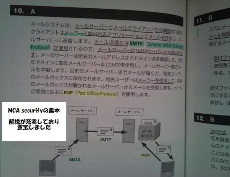 mca security 黒本問題集 解説2