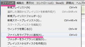 iTunesにwindows media playerから取り込んだファイルを表示させる