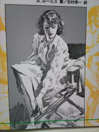 ルーミス 女性画 美人画 鉛筆デッサン