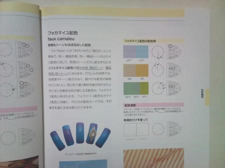 色彩検定2級 公式テキスト 色彩調和 配色 フォカマイユ カラーコーディネータ