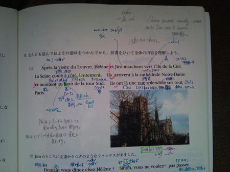 国立大学 フランス語 教科書 長文読解