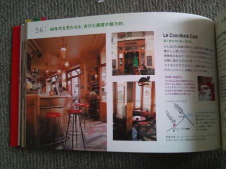 フランス パリ カフェ レストラン