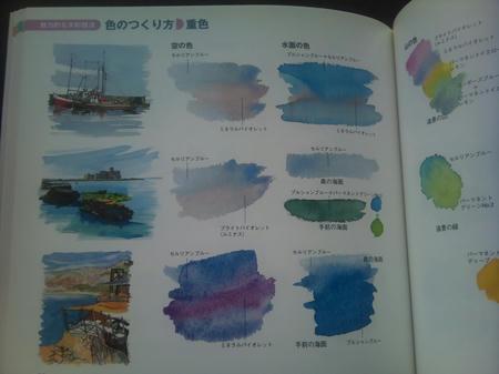 はじめてみよう 水彩スケッチ 岩沢 一郎 透明水彩 水彩画 混色 重色 青 海