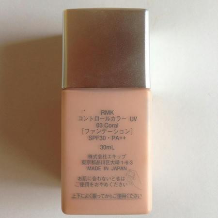 RMK コントロール カラー UV 30mL 03 コーラル パッケージ 裏
