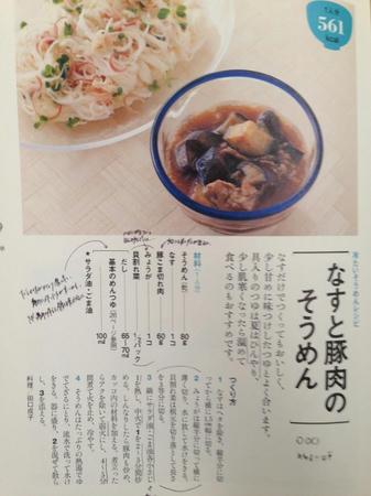 「男の腕まくり 旨い麺」 ムック うどん そば そうめん レシピ本 茄子と豚肉のそうめん
