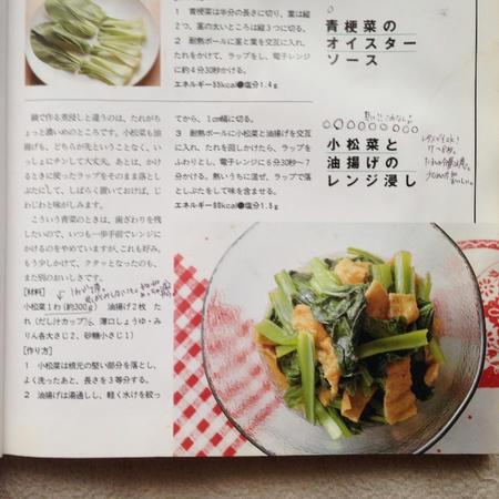 小松菜と油揚げのレンジ浸し 栗原はるみ おいしいね電子レンジ