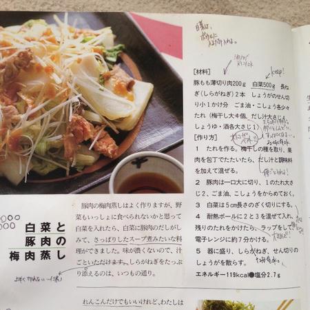 おいしいね 電子レンジ 家庭料理 栗原はるみ 豚肉と白菜の梅肉蒸し