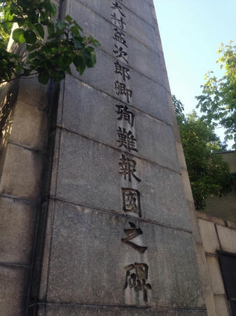村田蔵六 大村益次郎 終焉の地