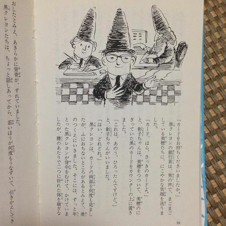 クレヨン王国 黒の銀行 福永令三 おすすめ本 児童書