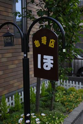 珈琲店_ほ_看板
