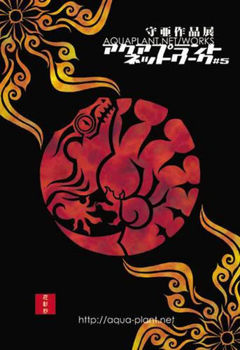 守亜作品展ポストカード_090921