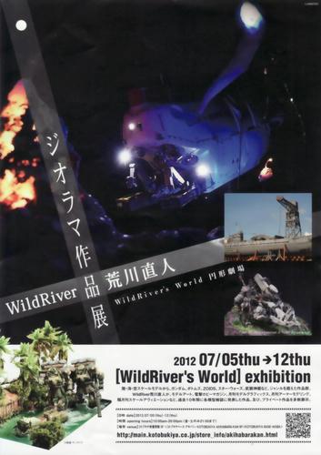 WildRiver荒川直人  ジオラマ作品展_チラシ_120617