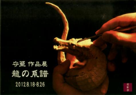 DM_2012.jpg