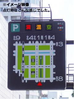 Devil's FuRONIN Life 札幌市、...
