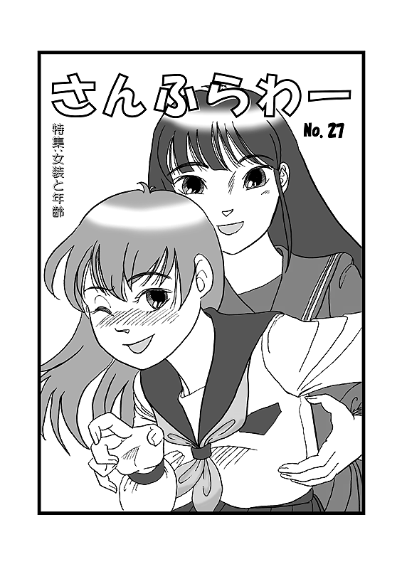 No.27 Cover page