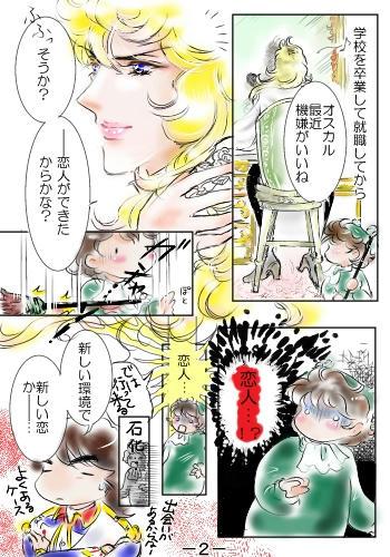 a_fairy_kiss_2.jpg