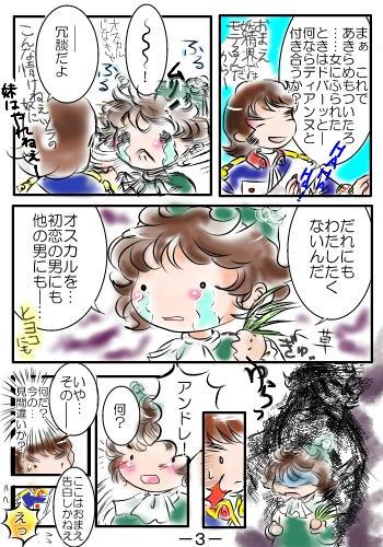 a_fairy_kiss_3.jpg