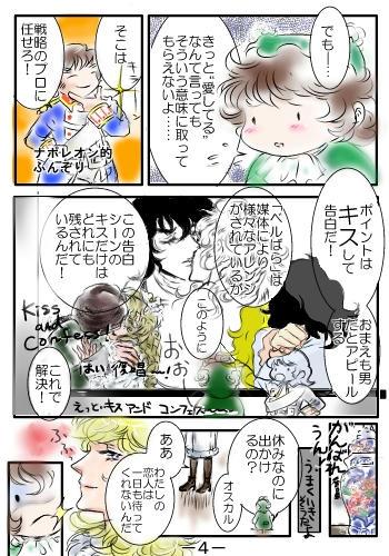 a_fairy_kiss_4.jpg