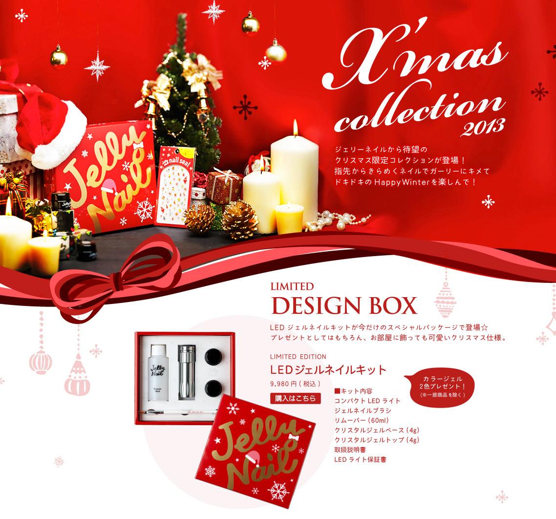 ジェリーネイル クリスマス限定BOX