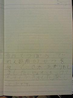 20120706<br />hiroka