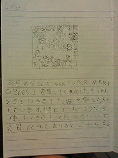 20120729tomoki