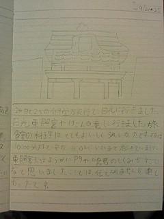 20120925tomoki