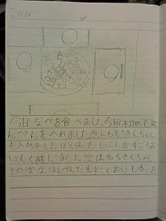20121014tomoki