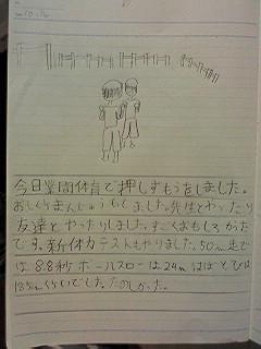 20121016tomoki