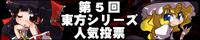 東方シリーズ人気投票