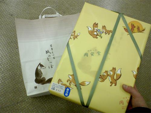 差し入れ銘菓「狐のしっぽ」w