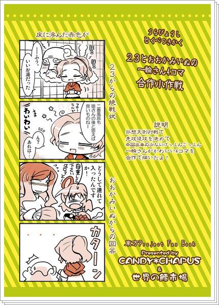 命蓮寺漫画