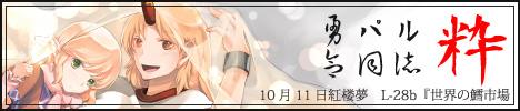 勇パル合同2、2010年10月11日第6回紅楼夢にて頒布予定